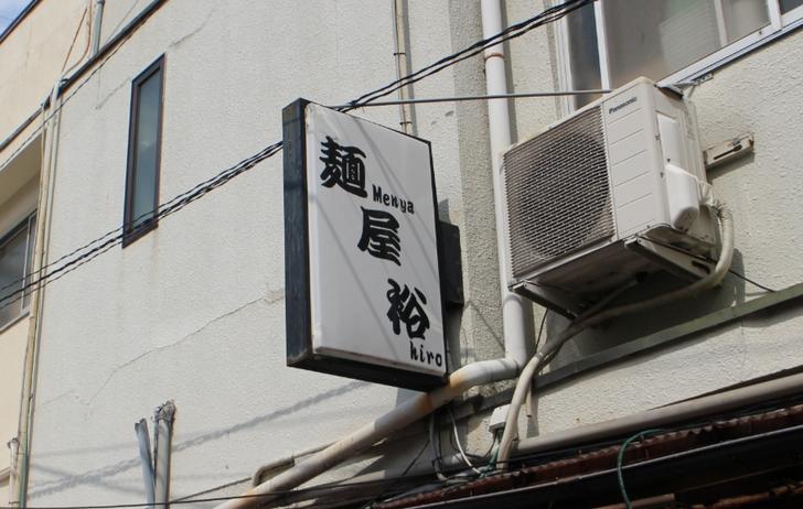 麺屋裕(ひろ)の山科東野の移転先はどこ?