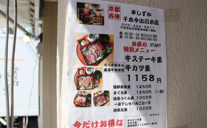 千本今出川の交差点の「串しずか」さんのポスターも貼ってありました