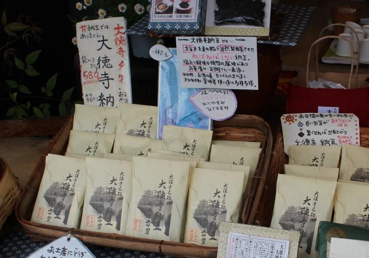 売られていたのは「大徳寺納豆」