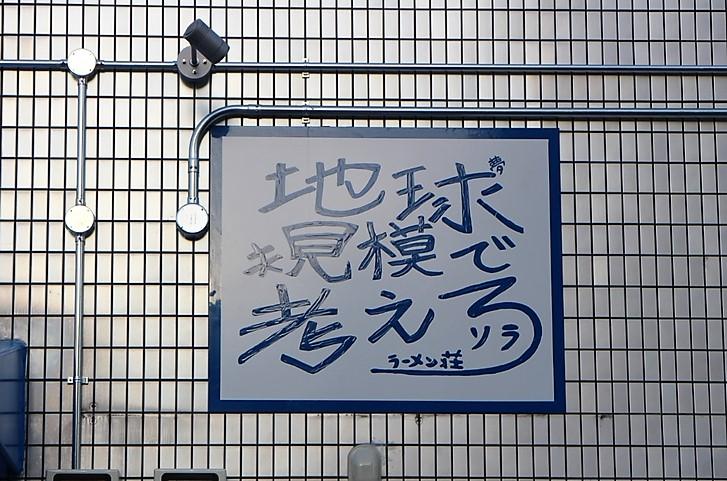 京都の西院駅近く「ラーメン荘地球規模で考えろ」がオープン?
