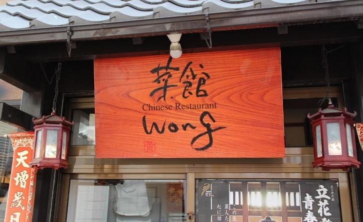 菜館wong 京都・太秦に行ってきました