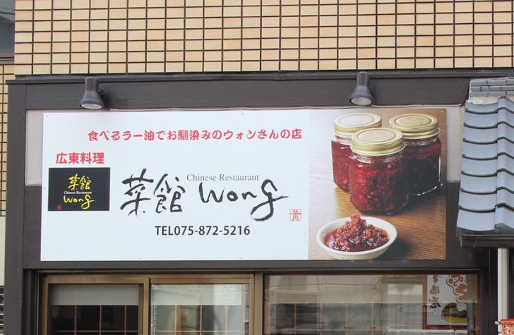看板には「食べるラー油でお馴染みのウォンさんの店」