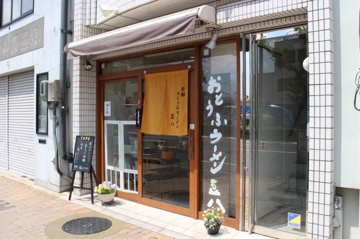 おとうふラーメン 豆八  京都・西九条 2017年4月17日  新店オープン