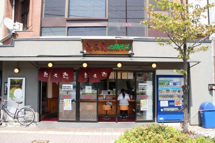 想夫恋 焼きそばが京都でも食べられる