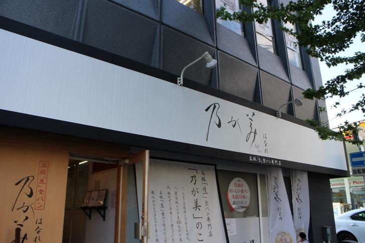 西大路七条にある「乃が美 はなれ 京都店」さんに訪問
