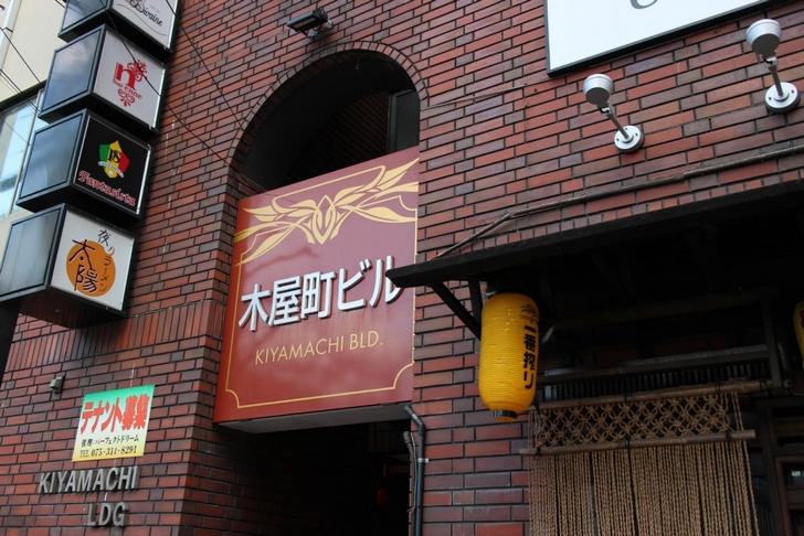 木屋町ビルというビルの1階にあるお店です