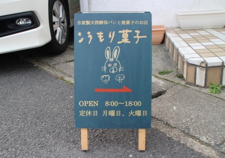 田んぼと桂川が目立つ住宅街にポツテンとあるお店