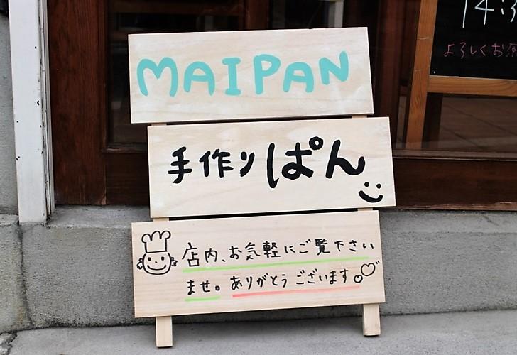 オープンしたばかりの京都・常盤「MAIPAN(まいぱん)」さんに行ってきました