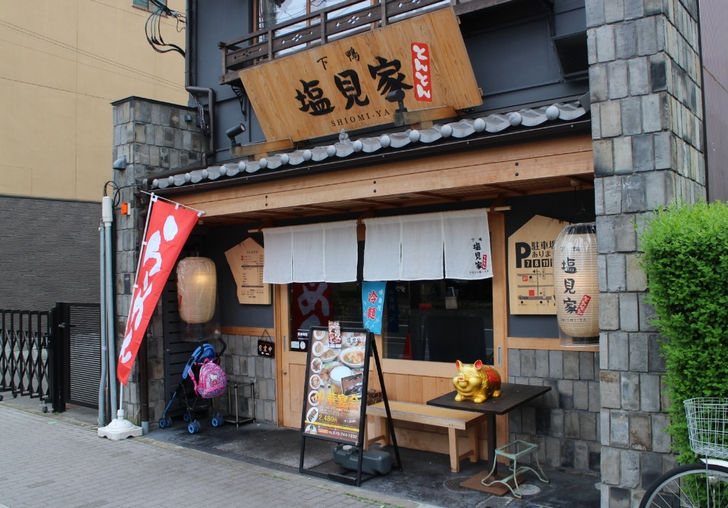 塩見家とんとん @京都・下鴨へ行ってきました