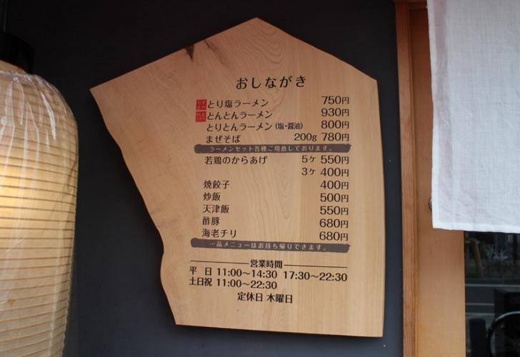 豚骨・魚介、豚骨・鶏ガラの合わせスープ