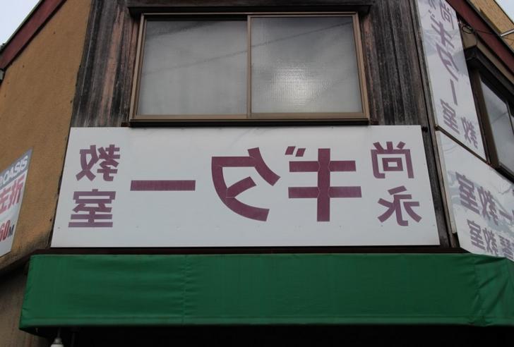 京都・西院にある有名な「室教ータギ永尚」ではなく「尚永ギター教室」の看板