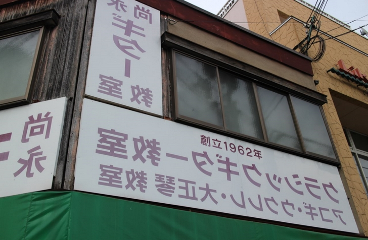 尚永ギター教室(なおえぎたーきょうしつ)