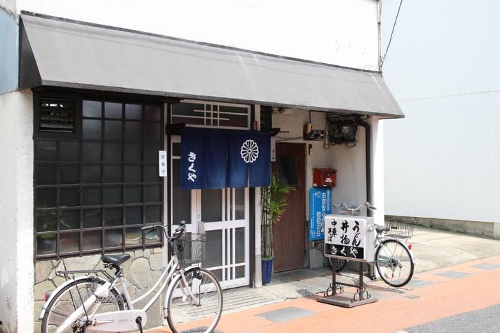 京都には一風変わった「うどん」メニューがある(太秦 きくや)