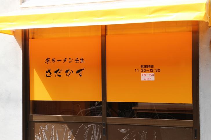 京ラーメン壬生さだかず 2017年4月1日新店オープン