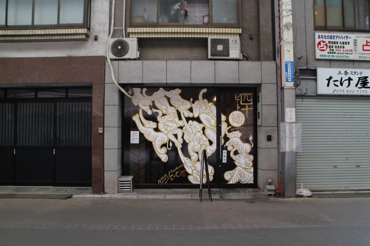 匹十(ピート、中京区)