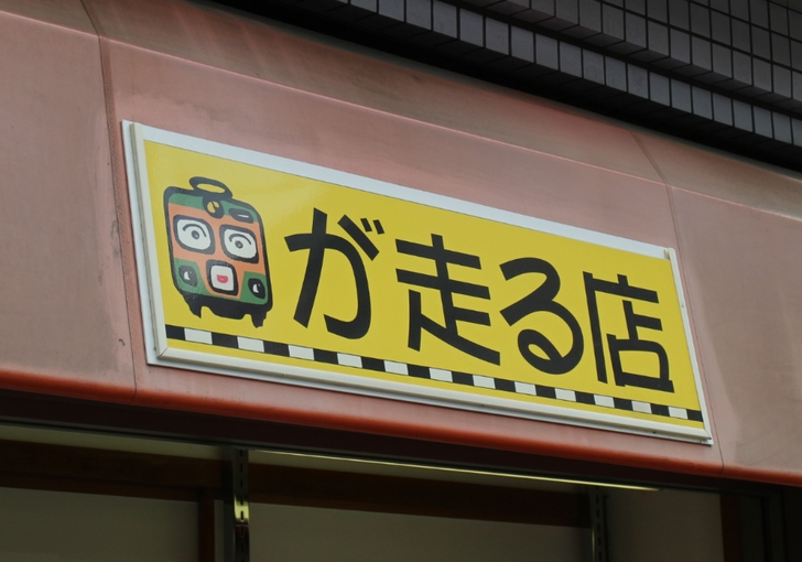 電車が走る店「相生食堂」