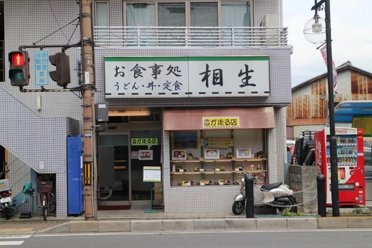 相生食堂 @円町 外観