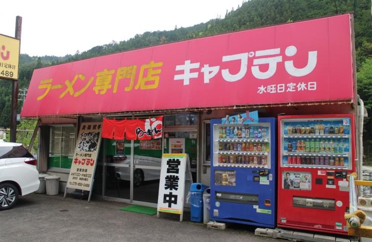 これが京都の秘境ラーメン店「キャプテン」