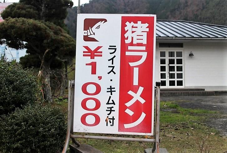 猪ラーメン 1000円