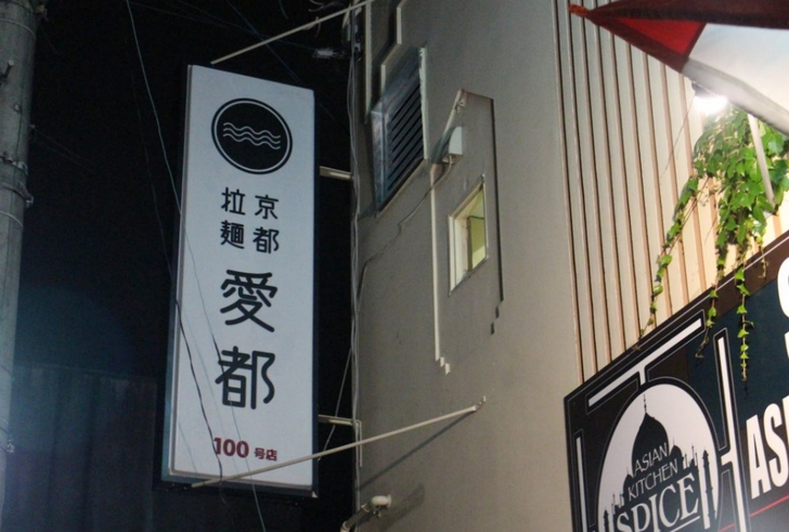 「京都拉麺 愛都 100号店」と書かれています