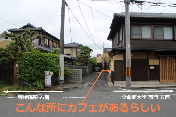京都カフェ「tiisai_niwa」さんがあるのは路地裏の奥の奥