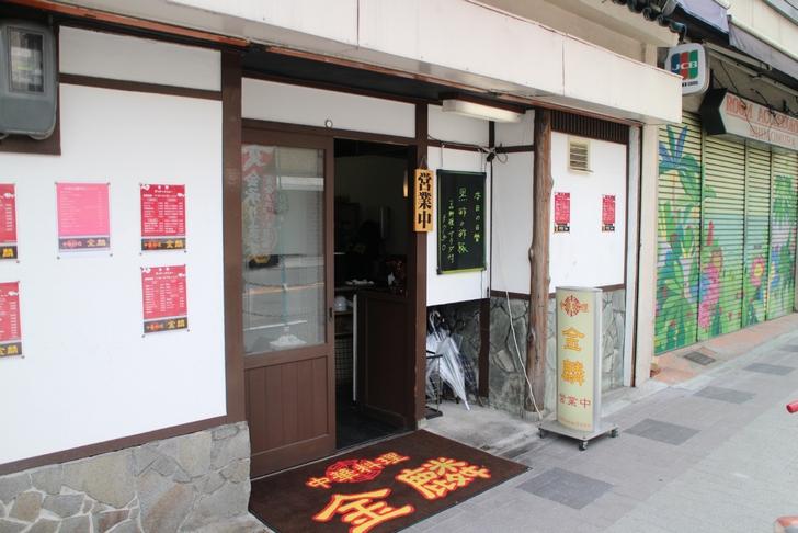 中華料理店「金麟」さんの「濃厚担々麺(担担麺)」を食べに来ました