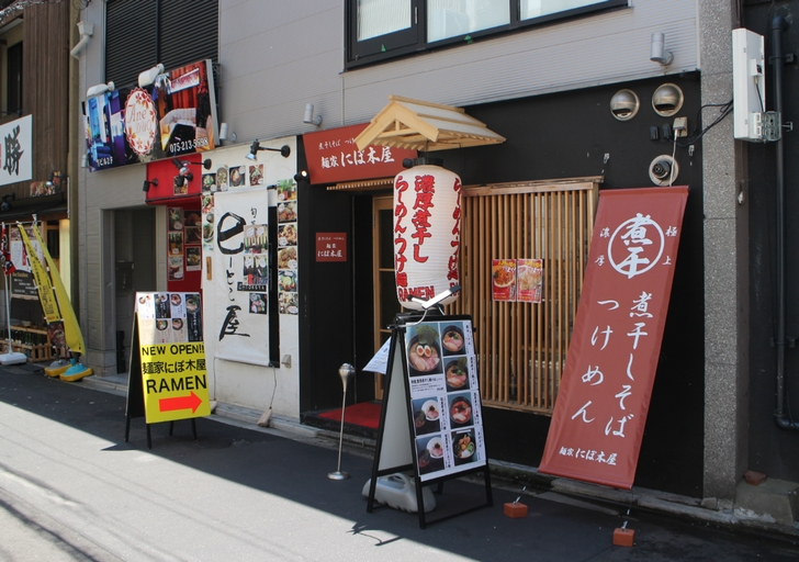 2017年4月1日に新店オープン「麺家にぼ木屋」