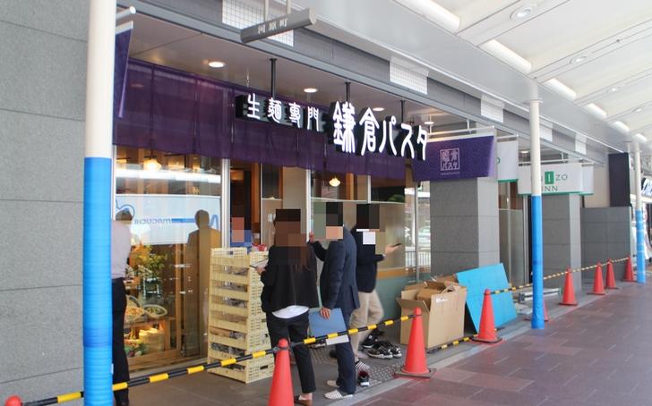 鎌倉パスタ 京都三条河原町店