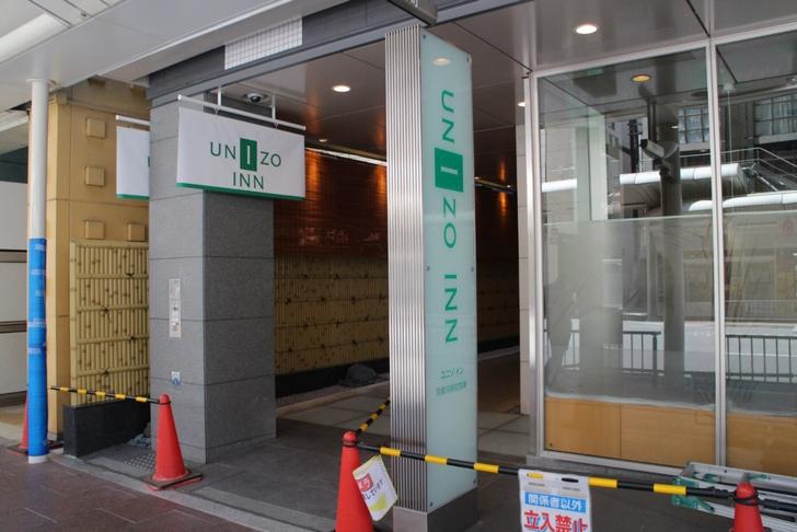 ユニゾイン京都河原町四条の1階です