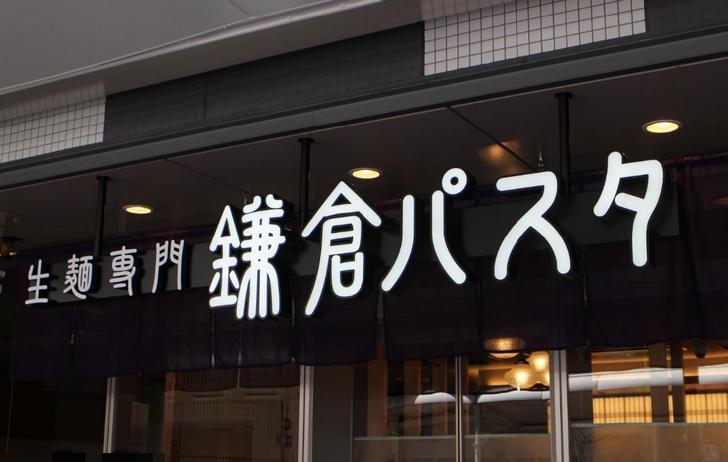 鎌倉パスタが河原町通に新店オープン