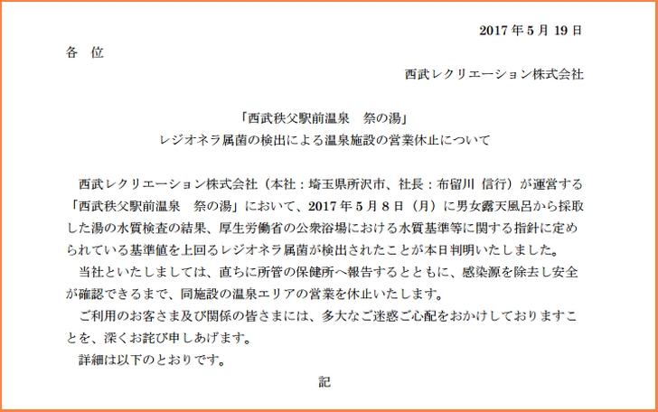祭の湯(西武秩父駅前温泉)がレジオネラ菌で営業休止