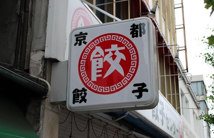 京都餃子のお店「ラッキー餃子センター」がオープンするようです