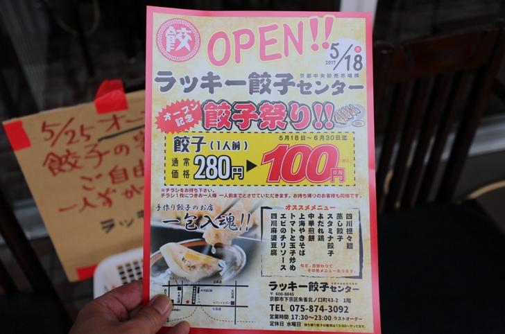 通常は餃子280円ですが、オープンしばらくは100円(1人前)となっていました