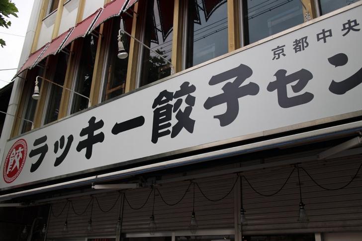 ラッキー餃子センター