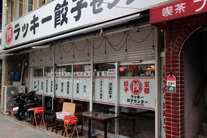 ラッキー餃子センター、京都市中央市場の近くにあります