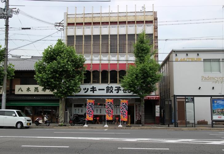 2017年5月25日に新店オープン「ラッキー餃子センター 京都中央卸売市場横」