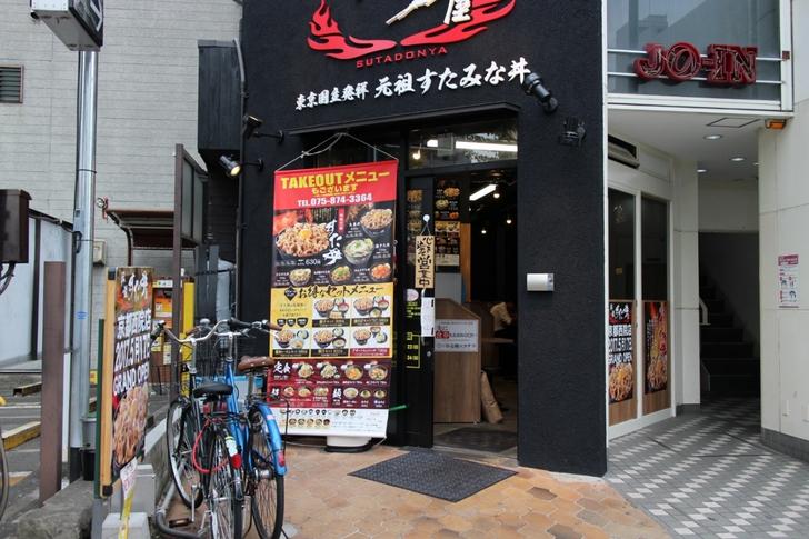 伝説のすた丼屋 京都西院店