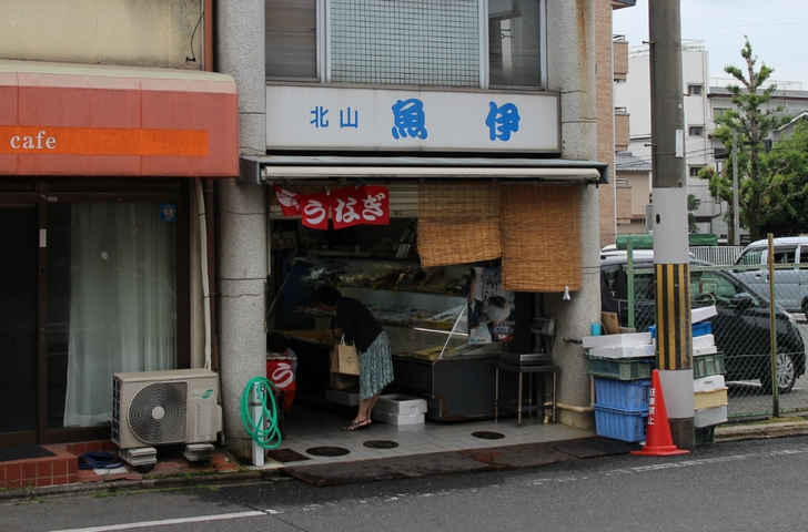 京都市北区のこだわり鮮魚店「魚伊」さんでなんとか入手