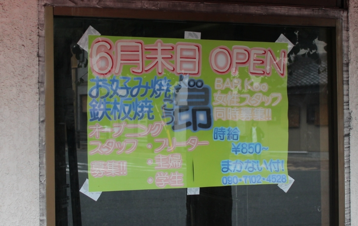 6月末に北野白梅町に「BAR Koo」がオープンするらしい