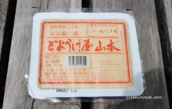 創業明治30年「とようけ屋 山本」にがり絹ごし豆腐