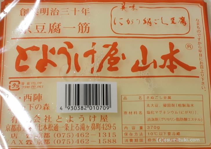 オススメは「とようけ屋山本」さんの豆腐です