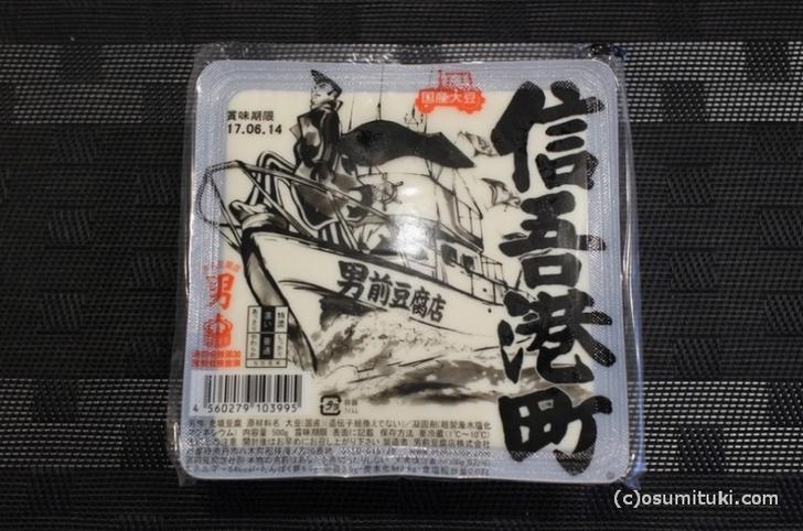 麻婆豆腐やお味噌汁なら「信吾港町」がオススメ