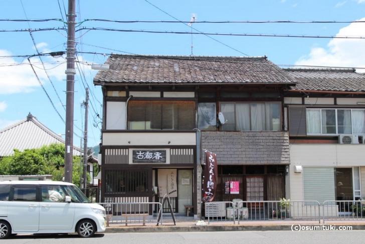 京都・出町柳駅近く「古都香」さん