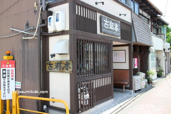 京都で食べた「みたらし団子」では一番かもしれない美味しさです