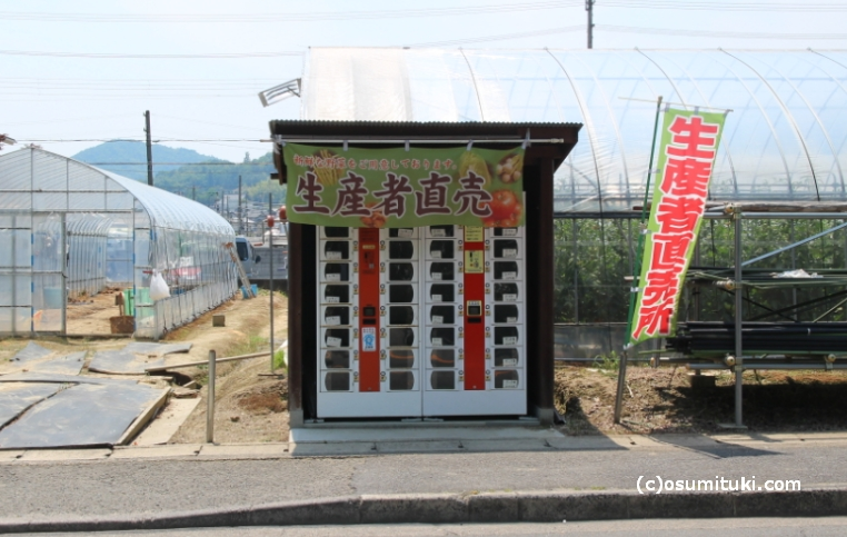 西賀茂山ノ森町の野菜無人販売