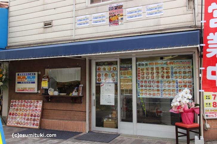 丼丸 堀川紫明店が6月1日新店オープン