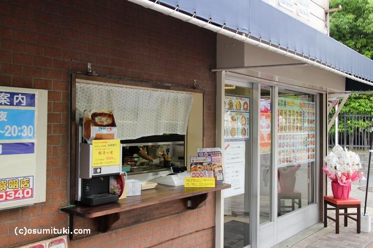 堀川紫明に新しい「丼丸」が出現!