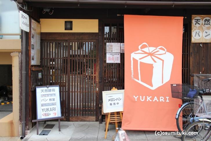 小さなパン屋 遊菓里(YUKARI)