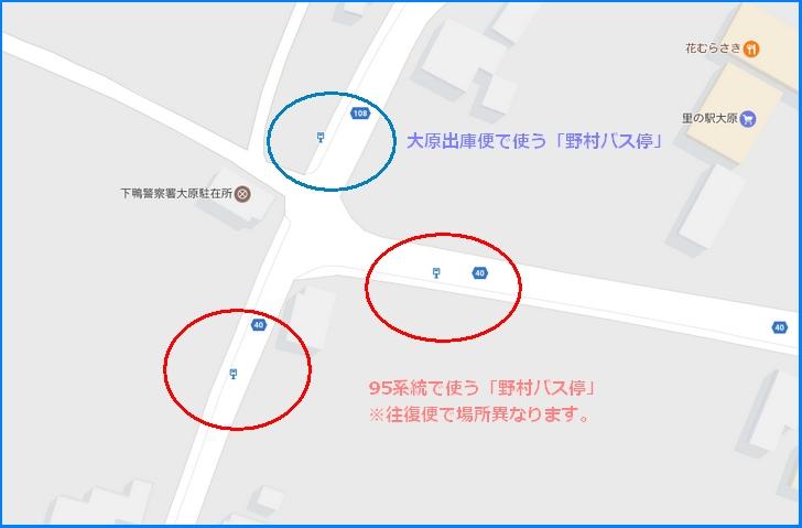 「野村バス停」は3つあります