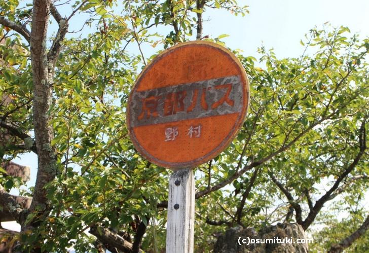 野村バス停も95系統の幻のバス停でした